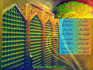 Adul Qaadir