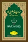 Jamal -E- Be Missal Islamic Book