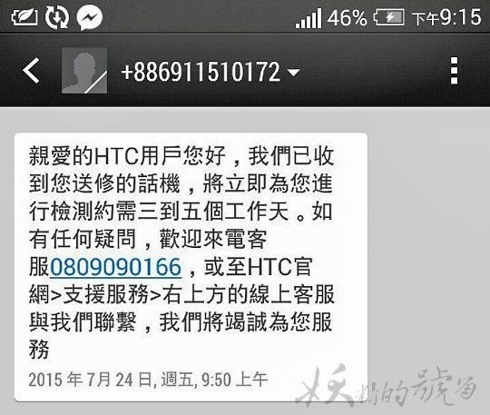 1 - HTC Butterfly S 相機紫光 - 過保維修記(已s-off + Unlocked)