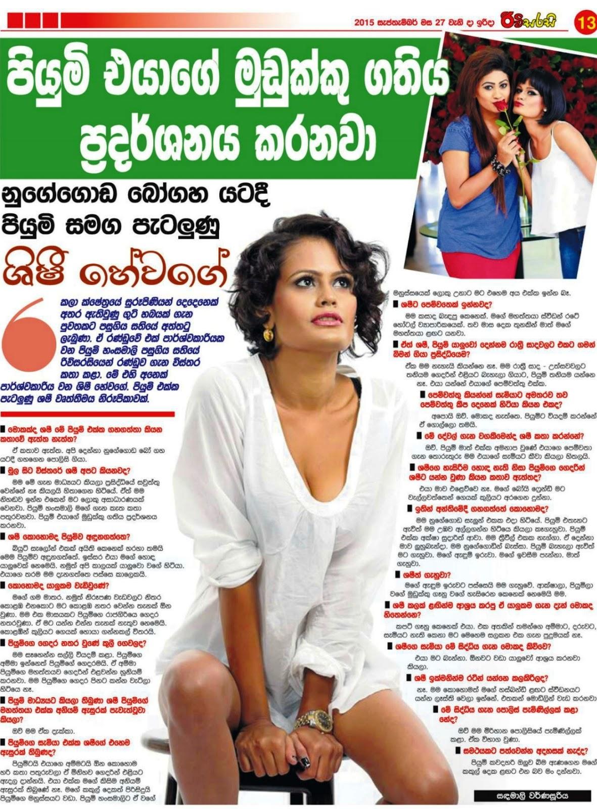 පියු... Gossip Lanka Hot News