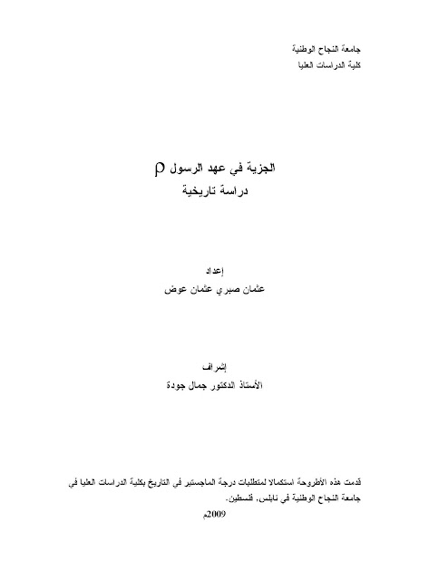 الجزية في عهد الرسول دراسة تاريخية - رسالة ماجستير- عثمان صبري pdf