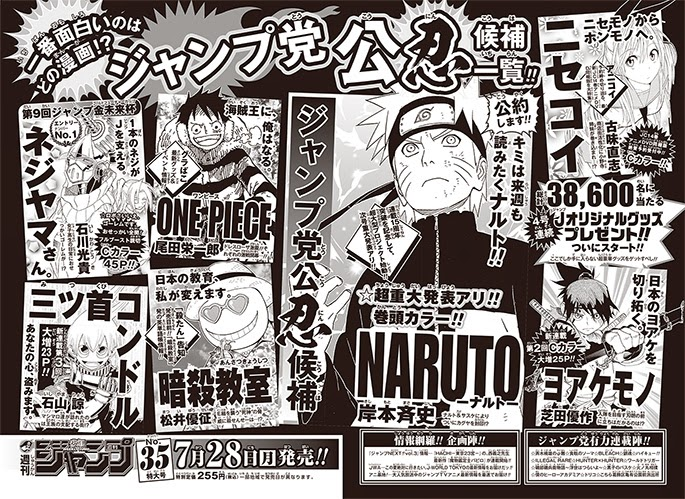 Naruto Movie 10 announcement in 35th Weekly Shonen Jump