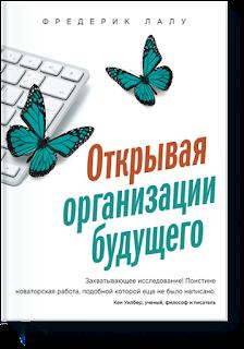 Фредерик Лалу - Открывая организации будущего - книга о том, каким должен быть бизнес на бирюзовом уровне спиральной динамики