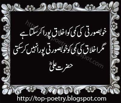 Hazrat-Ali-islami-Beatiful-Urdu