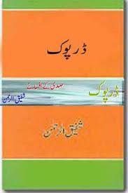 Darpok by Shafiq-ur-Rehman