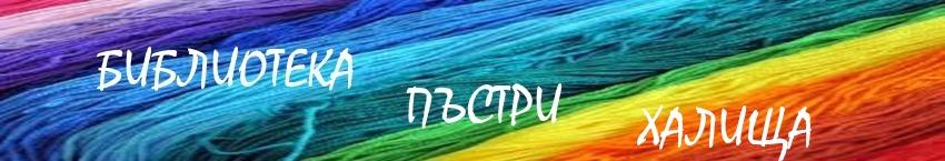 """БИБЛИОТЕКА """"ПЪСТРИ ХАЛИЩА"""""""