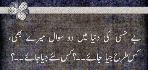 Be Hassi SMS Shayari In urdu