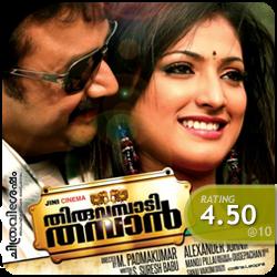 Thiruvambadi Thamban: A film by M. Padmakumar starring Jayaram, Haripriya, Kishore etc. Film Review by Haree for Chithravishesham.