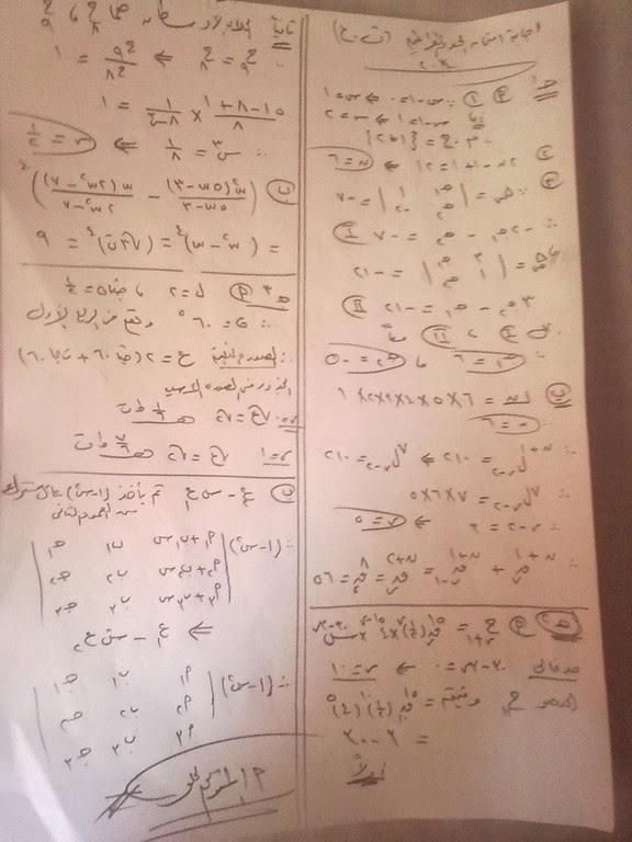 الاجابات النموذجية لامتحان الجبر والهندسة الفراغية الثانوية العامة 2014 نظام حديث