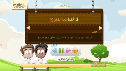 افضل 5 تطبيقات إسلامية للأطفال علي آيفون وآيباد وأنظمة iOS