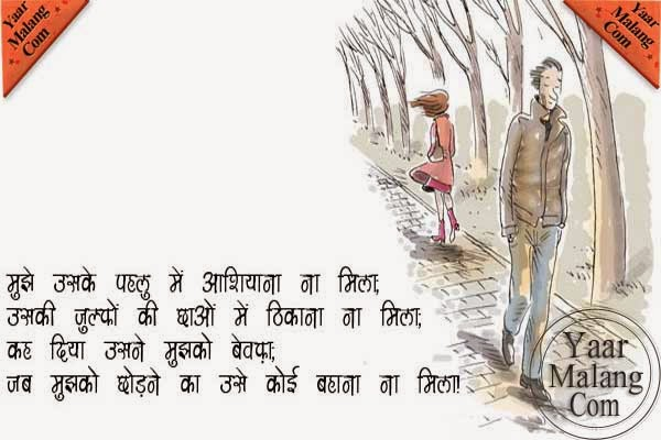 Hindi Quotes Broken Hearts Heart