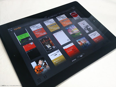 iPadのKindle