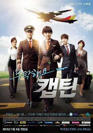Take Care of Us, Captain Capitulos Completos Sub Español | Dorama Online