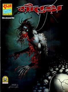 Mautura (Thrill Horror)