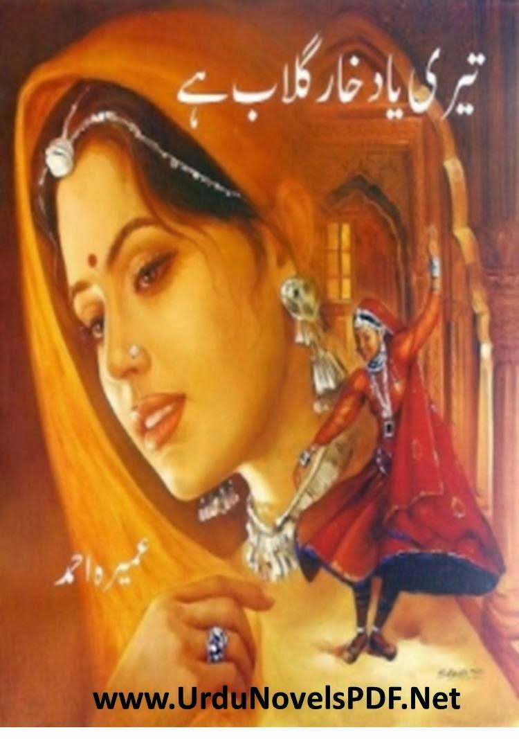 Teri Yaad Khare Gulab Hai by Umera Ahmed - Teri Yaad Khar e Gulab Hai By Umera Ahmed