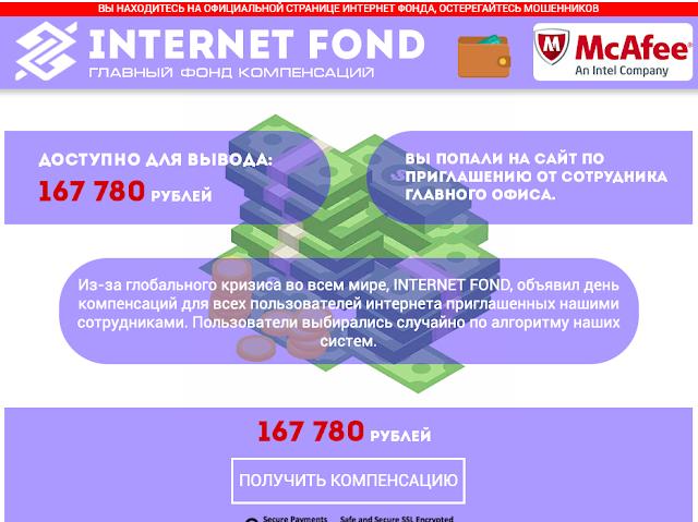 Отзыв о разводе: Главный Интернет Фонд Компенсаций