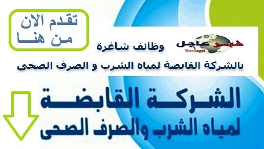 اعلان وظائف الشركة القابضة لمياة الشرب والصرف الصحى نهايتة 4 / 7 / 2015