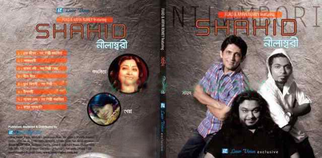 Ek Jibon - Shahid & Subhamita (From Nilambori Album) [On Request]