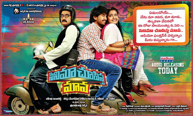Cinema Chupistha Maava Trailers ,Cinema Chupistha Maava Movie Theatrical Trailer,Cinema Chupistha Maava Telugucinemas.in