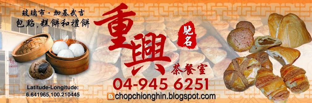 重兴茶餐室 Chop Chiong Hin