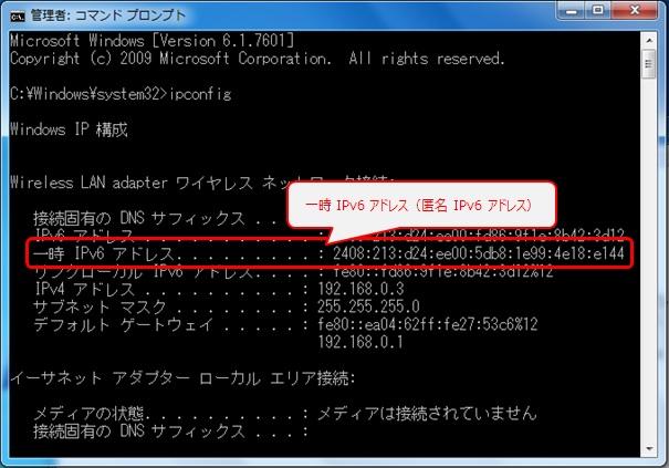一時 IPv6 アドレス(匿名 IPv6 アドレス)