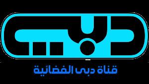 شعار قناة دبى Dubai Tv