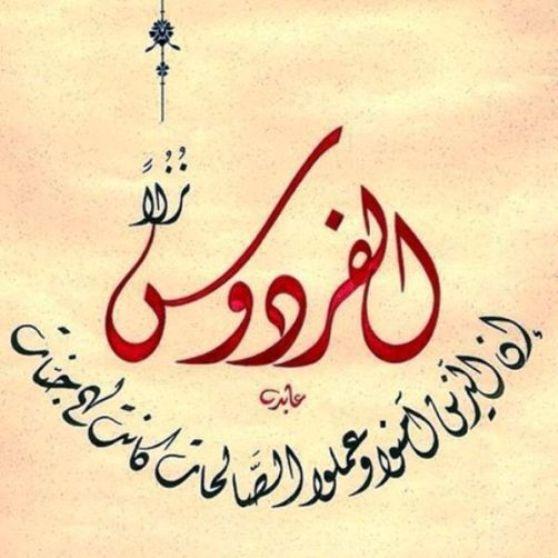 25 Contoh Kaligrafi Diwani Terbaik Seni Kaligrafi Islam