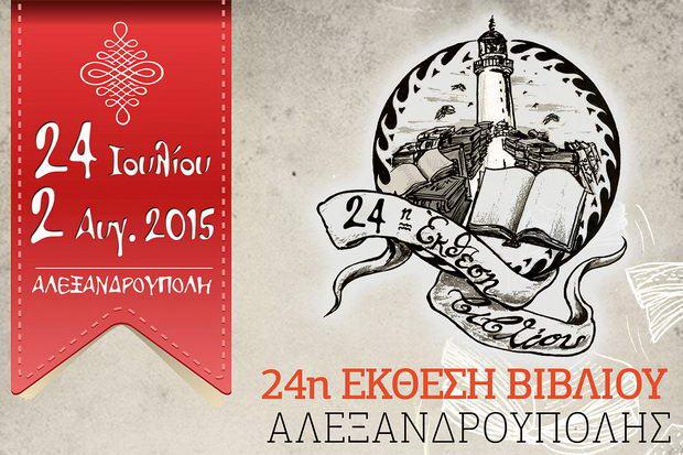 24η Έκθεση Βιβλίου Αλεξανδρούπολης