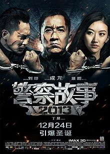 Police Story (2013) in Hindi Dubbed