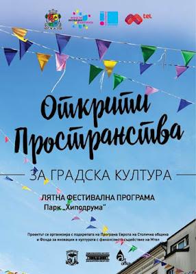фестивал открити пространства за градска култура