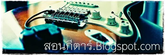 สอนกีตาร์.blogspot.com