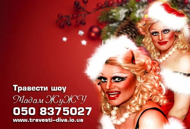 Новогодняя шоу программа корпоратив Киев Одесса Новый год 2014 заказать артиста организация новогоднего праздника шоу