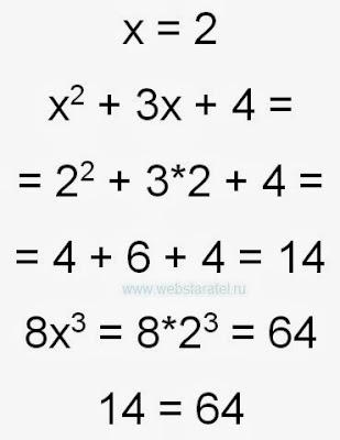 Проверка при икс равном двум. Четырнадцать равно шестьдесят четыре. Математика для блондинок.