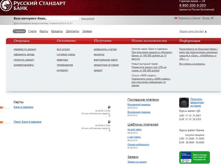 русский стандарт кредитные карты малина