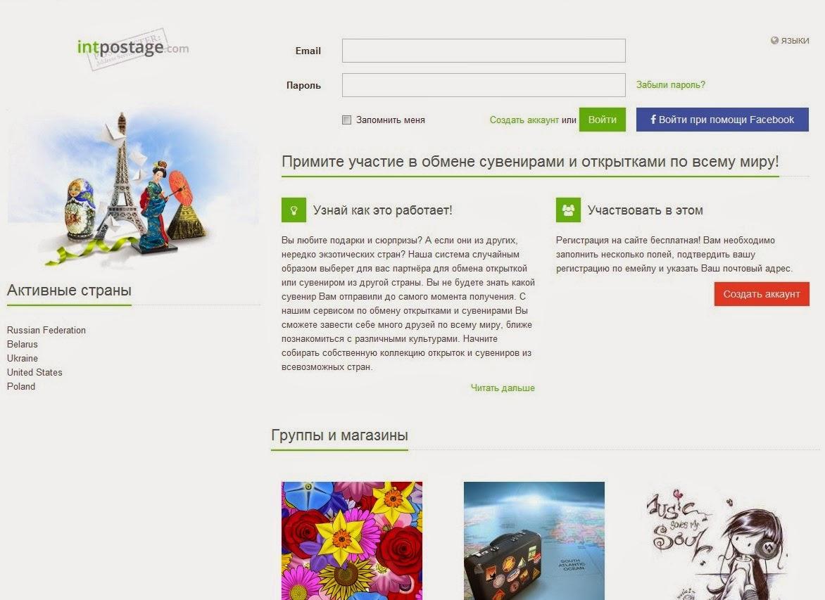 Открытки по всему миру сайт 602