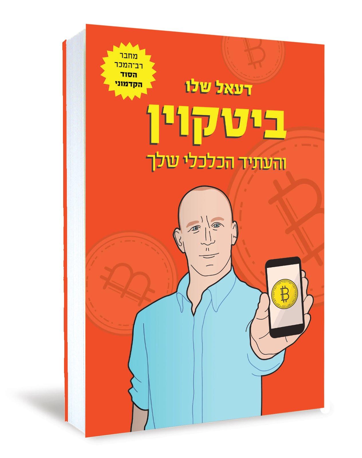 הספר החדש שלי