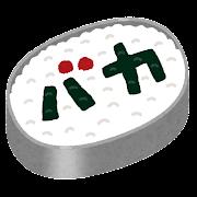 リベンジ弁当のイラスト