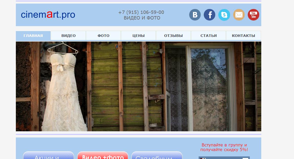 Видеосъемка свадьбы, как услуга на свадебном сайте
