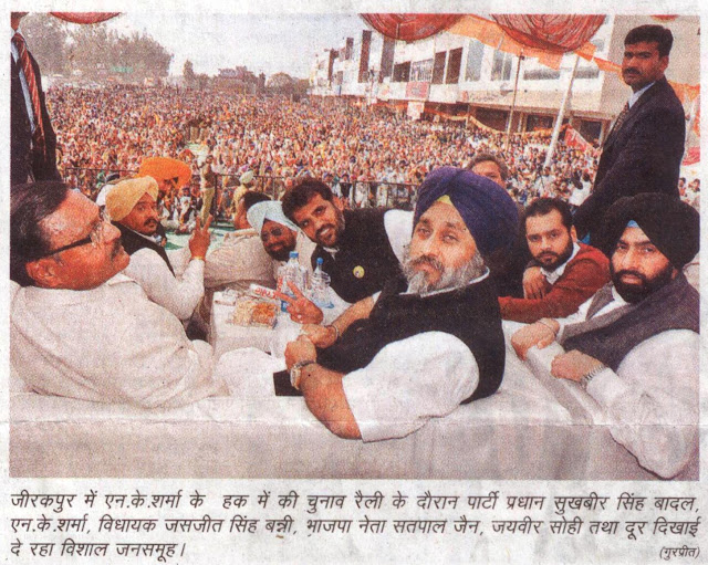 जीरकपुर में एन.के. शर्मा के हक़ में की चुनाव रैली के दौरान पार्टी प्रधान सुखबीर सिंह बादल, एन.के. शर्मा, विधायक जसजीत सिंह बन्नी, भाजपा नेता सत्यपाल जैन ....
