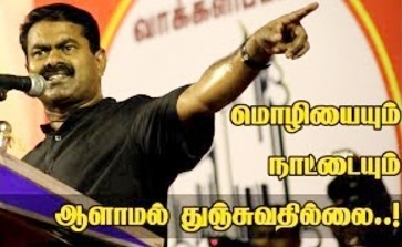 Seeman Speech – Mozhiyum Naattaiyum