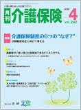 ◆月刊「介護保険」連載中