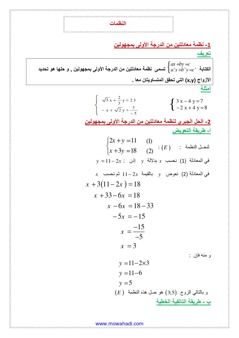 نظمة معادلتين من الدرجة الاولى بمجهولين