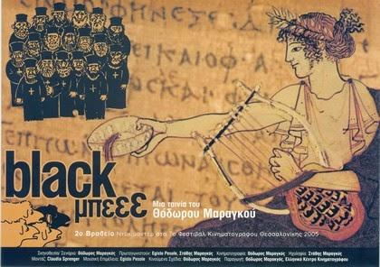 Black Μπεεε (2005) ταινιες online seires xrysoi greek subs