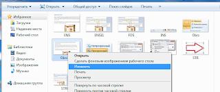 Редактирование изображений в Windows7