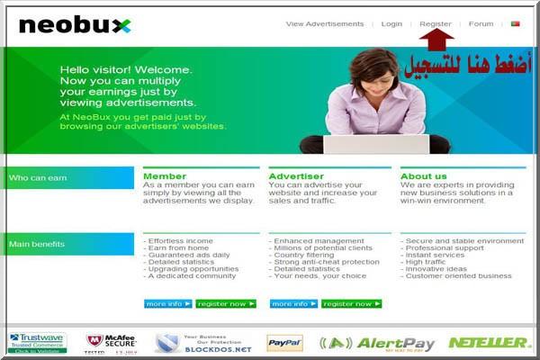 """الموقع الكبير NeoBux 2015 """"شرح 1.jpg"""