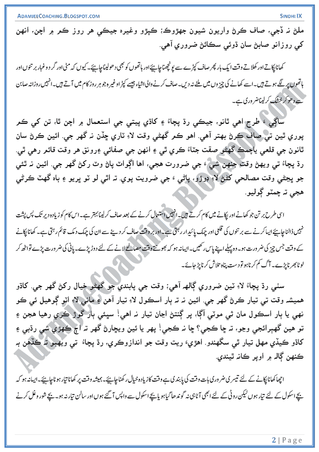 khana-pakana-sabaq-ka-tarjuma-sindhi-notes-for-class-9th