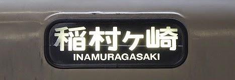 稲村ヶ崎行き500形501F