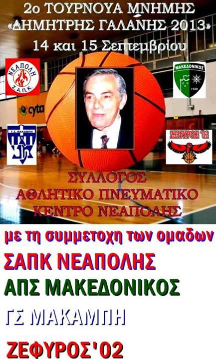 Δεύτερο τουρνουά «Δημήτρης Γαλάνης» από το ΠΚ Νεάπολης