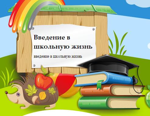 Учимся вместе!