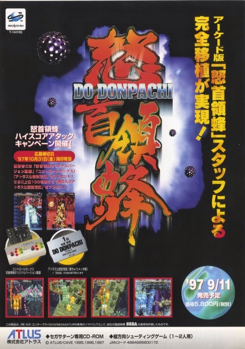 Do DonPachi arcade game portable flyer